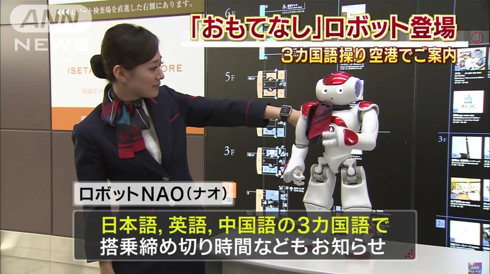 This tiny, trilingual robot will greet you at a Tokyo airport