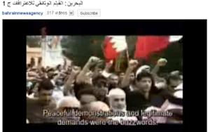 Bahrain State Media Posts Protester Death Sentences on YouTube