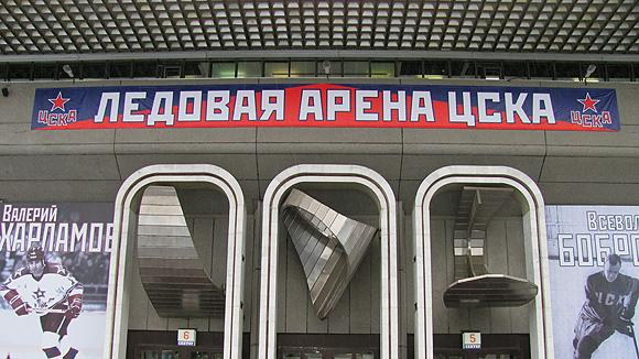 The CSKA Ice Palace