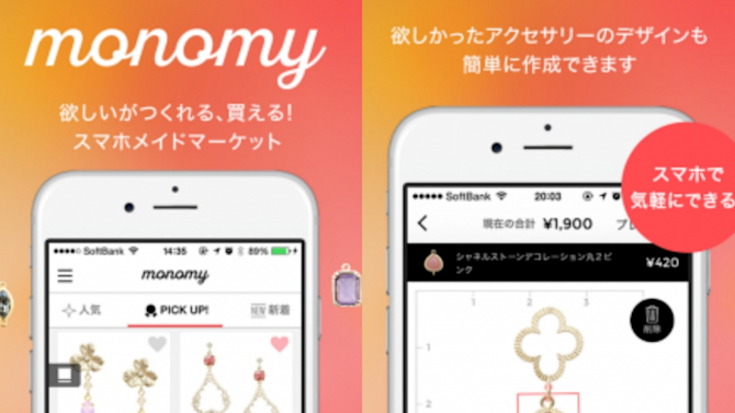 This app lets you design your own accessories with your phone