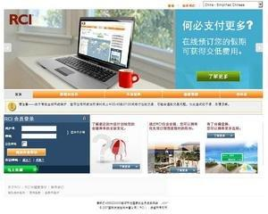 RCI(R) Unveils Chinese Language Website for Exchange Members