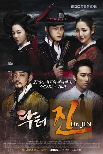 Official Poster for Song Seung Hun and Kim Jae Joong's 'Time Slip Dr. Jin' Unveiled