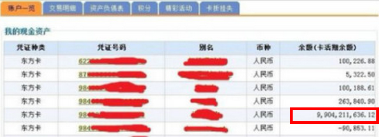 Weibo Bank Balance Screenshot