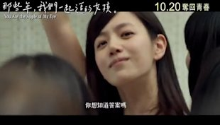 Michelle Chen as Shen Jia Yi (Youtube Screenshot)