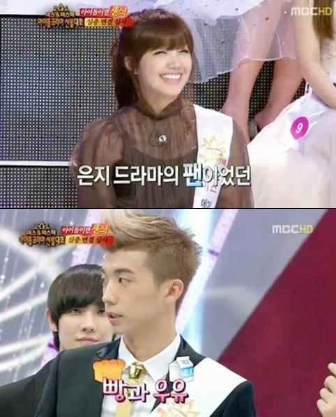 Wooyoung claims himself as a huge fan of Jung Eun Ji