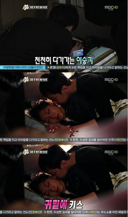 Lee Seung-Gi kisses the neck of Ha Jiwon